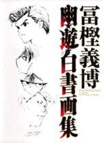 YuYu Hakusho Gashu 1 Artbook