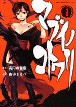 La Logique des âmes 1 Manga