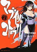 La Logique des âmes 2 Manga