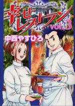 Le Restaurant du Bonheur 3 Manga