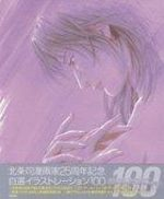 Tsukasa Hojo - 25th anniversary 1 Artbook
