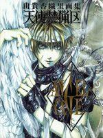 Kaori Yuki - Angel Cage 1