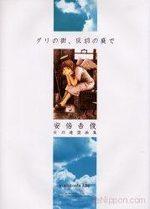 Yoshitoshi ABe - Haibane Renmei 1 Artbook