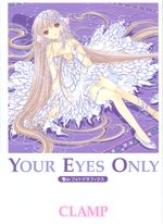Your Eyes Only - Chii photographics 1 Artbook