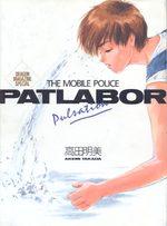 Patlabor - Pulsation 1 Artbook
