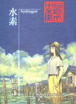 Kenji Tsuruta - Hydrogen 1 Artbook