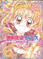 Tanemura Arina - Kamikaze Kaito Jeanne 1 Artbook