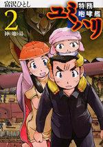 Yumihari - Le Vaisseau Rugissant 2 Manga