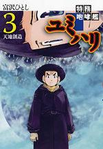 Yumihari - Le Vaisseau Rugissant 3 Manga