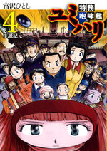 Yumihari - Le Vaisseau Rugissant 4 Manga