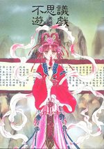 Fushigi Yugi - Illustrations 1 Artbook