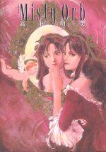 Akemi Takada - Misty Orb 1 Artbook