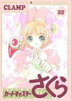 Card Captor Sakura - Art Book 1 Artbook