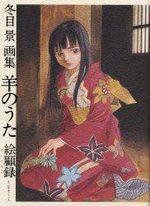Kei Toume - Hitsuji no uta 1