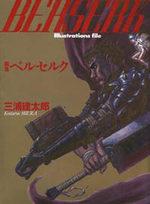 Berserk Illustration File 1 Artbook