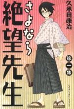 Sayonara Monsieur Désespoir 1 Manga