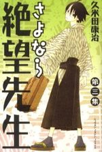 Sayonara Monsieur Désespoir 3 Manga