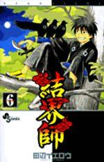 Kekkaishi 6