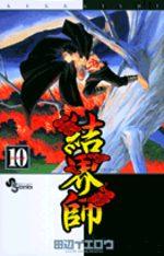 Kekkaishi 10