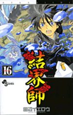 Kekkaishi 16