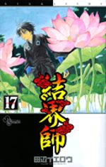 Kekkaishi 17