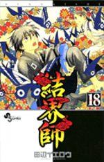 Kekkaishi 18