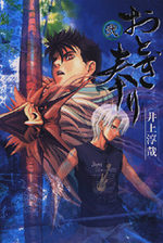 Otogi Matsuri 2 Manga