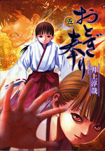 Otogi Matsuri 5 Manga