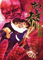 Otogi Matsuri 6 Manga