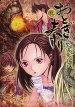 Otogi Matsuri 9 Manga
