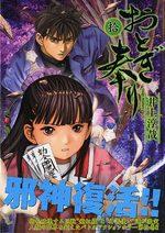 Otogi Matsuri 10 Manga