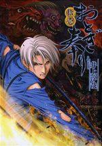 Otogi Matsuri 11 Manga