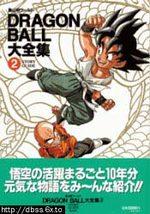 Dragon Ball le super livre 2 Guide