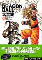 Dragon Ball le super livre 6 Guide