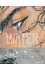Vagabond - WATER 1 Artbook