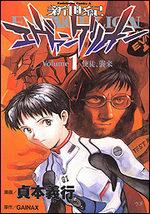 Neon Genesis Evangelion 1 Manga
