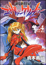 Neon Genesis Evangelion 4