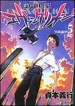 Neon Genesis Evangelion 5 Manga