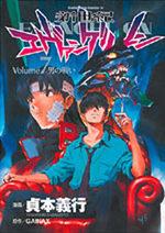 Neon Genesis Evangelion 7 Manga