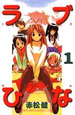 Love Hina 1 Manga
