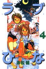Love Hina 4 Manga
