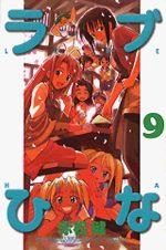 Love Hina 9 Manga