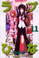 Love Hina 11 Manga