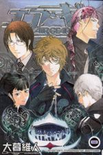 Air Gear 8 Manga