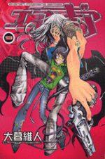 Air Gear 9 Manga