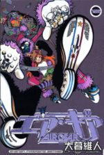 Air Gear 12 Manga
