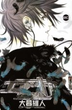 Air Gear 20 Manga