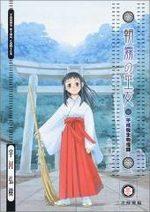 Asagiri, les Pretresses de l'Aube 1 Manga