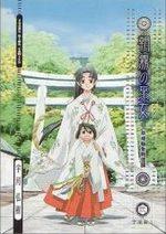 Asagiri, les Pretresses de l'Aube 2 Manga