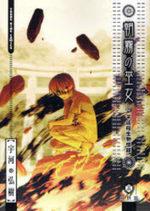 Asagiri, les Pretresses de l'Aube 5 Manga